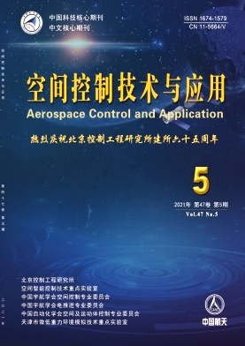 空间控制技术与应用