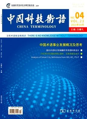 中国科技术语杂志