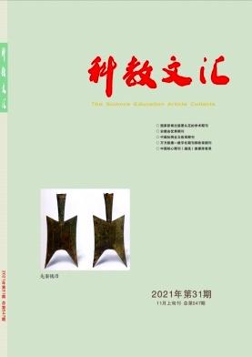 科教文汇(上旬刊)