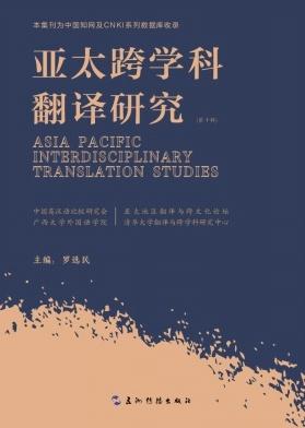 亚太跨学科翻译研究