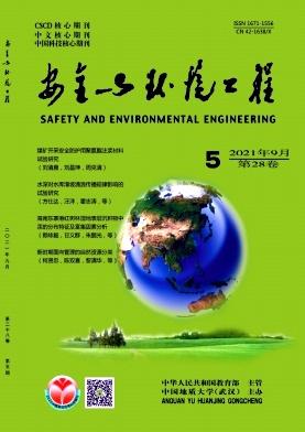 安全与环境工程