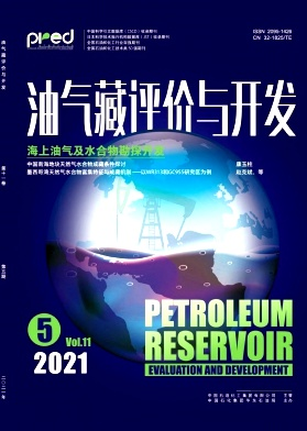 油气藏评价与开发