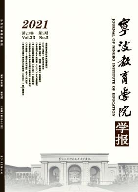 宁波教育学院学报