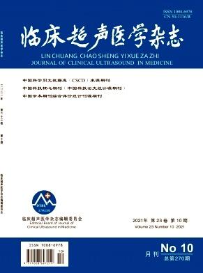 临床超声医学杂志