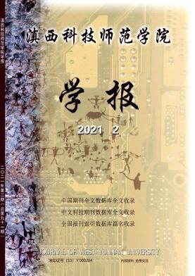 滇西科技師范學院學報