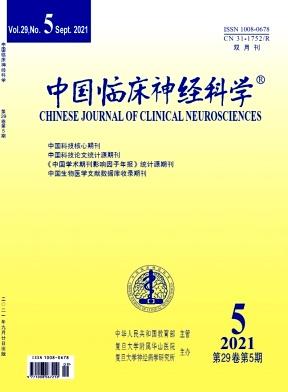 中國臨床神經科學