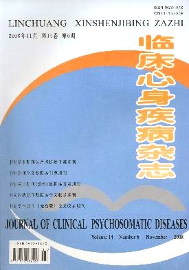 临床心身疾病杂志