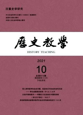 歷史教學(下半月刊)