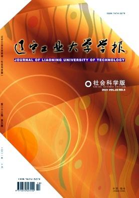 辽宁工业大学学报(社会科学版)