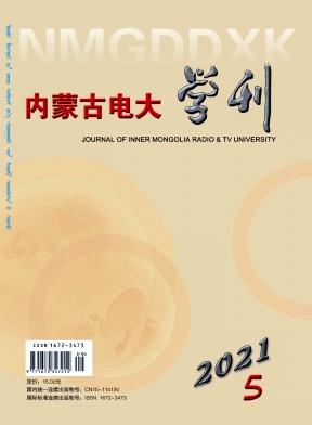 内蒙古电大学刊