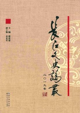 长江文史论丛