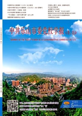 中共乐山市委党校学报