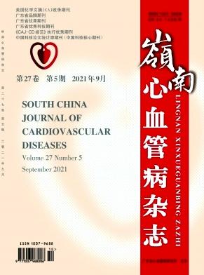 岭南心血管病杂志