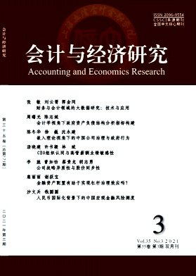 會計與經濟研究