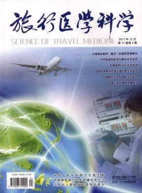 旅行医学科学