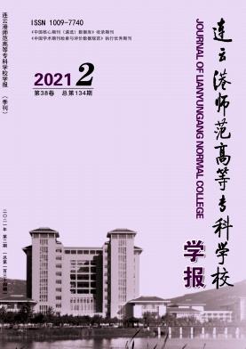 连云港师范高等专科学校学报
