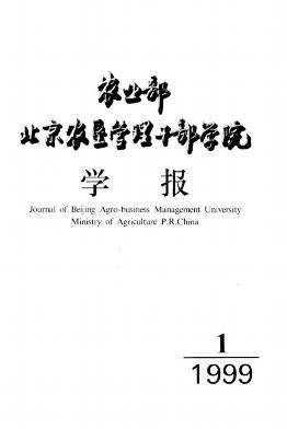 农业部北京农垦管理干部学院学报