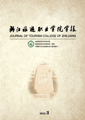 浙江旅游职业学院学报