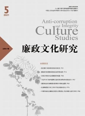 廉政文化研究
