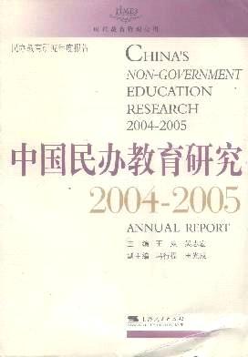 中国民办教育研究
