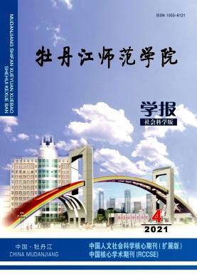 牡丹江师范学院学报(社会科学版)