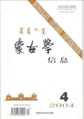 蒙古學信息