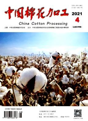 中国棉花加工