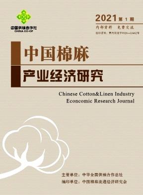 中国棉麻产业经济研究