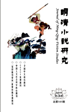 明清小说研究