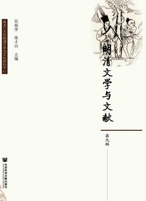明清文学与文献