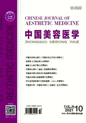 中国美容医学