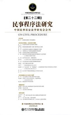 民事程序法研究