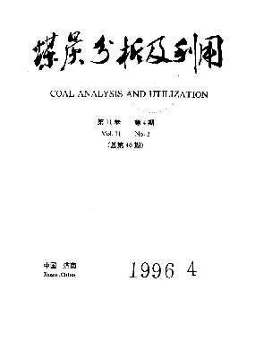 煤炭分析及利用杂志