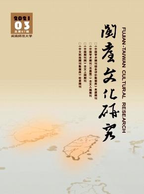 闽台文化研究