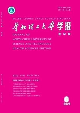 华北理工大学学报(医学版)