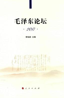 毛泽东论坛