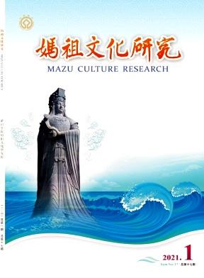 妈祖文化研究
