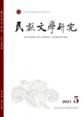 民族文学研究