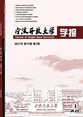 宁波广播电视大学学报