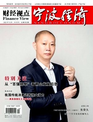 宁波经济(财经视点)