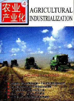 农业工程技术(农业产业化)