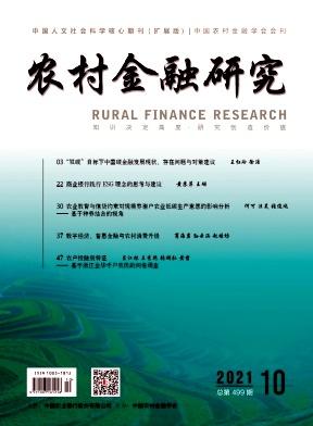 農村金融研究