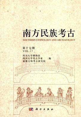南方民族考古