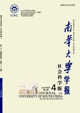 南华大学学报(社会科学版)
