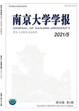 南京大学学报(哲学·人文科学·社会科学)