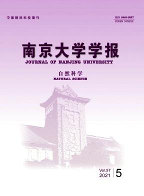 南京大学学报(自然科学)