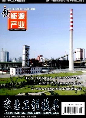 农业工程技术(新能源产业)