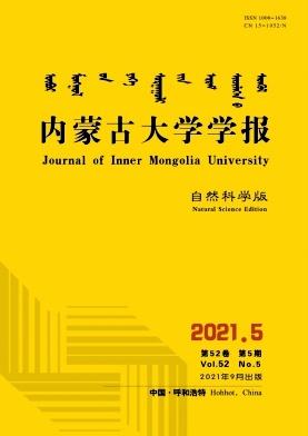 内蒙古大学学报(自然科学版)