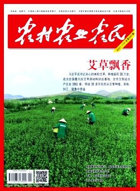 农村.农业.农民(A版)杂志