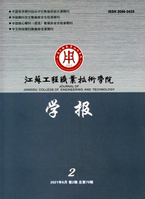 江苏工程职业技术学院学报